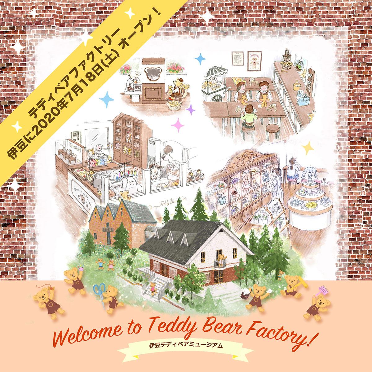テディベアファクトリー 今夏新館オープン予定! Welcome to Teddy Bear Factory